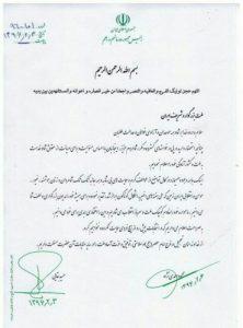 بیانیه مشترک محمود احمدینژاد و حمید بقایی بعد از رد صلاحیت