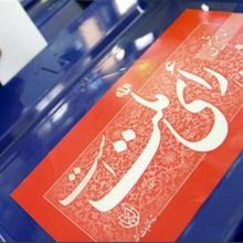 اعضای هیئتهای اجرایی انتخابات ریاستجمهوری در استانگیلان تعیین شدند