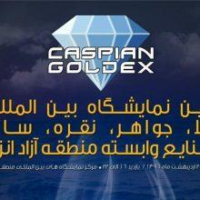 اولین نمایشگاه بین المللی و تخصصی طلا در منطقه آزاد انزلی برگزار می شود