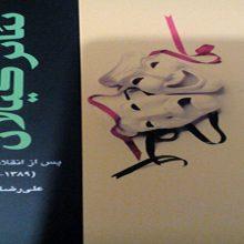 کتاب «تئاتر گیلان» پس از انقلاب اسلامی(۱۳۸۹-۱۳۵۹) به همت حوزه هنری استان گیلان منتشر شد.