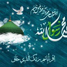 مبعث پیامبر گرامی اسلام(ص) روز وحدت امت اسلام است