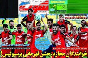 تصاویر صفحه نخست روزنامههای ورزشی 29 فروردین