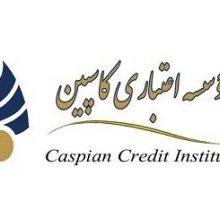 عاونیهای زیرمجموعه موسسه کاسپین با تصمیم مشترک مرجع قضایی و بانک مرکزی قرار بر این شدبا اولویتبندی سپردهگذاران از ۲۸ اردیبهشت تعیین تکلیف آنها آغاز شود.