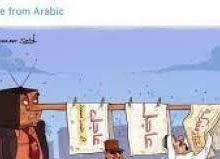 کاریکاتوری جنجالی شبکه الجزیره قطر که منتشر کرده جنجال گستردهای را در عربستان و دیگر کشورهای شورای همکاری خلیج فارس به پا کرده است.