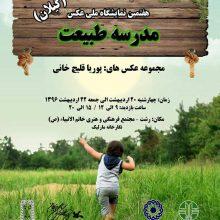 هفتمین نمایشگاه ملی عکس کودک و طبیعت در گیلان