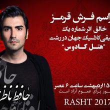 حافظ ناظری : یک جامعه سالم به همه نوع موسیقی نیاز دارد/کنسرت «ناگفته در باران» روز دوشنبه ۱۸ اردیبهشت در تالار گلستان رشت