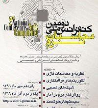 دومین كنفرانس ملی محاسبات نرم با مجوز رسمی از وزارت علوم، تحقیقات و فناوری و پایگاه استنادی علوم جهان اسلام (ISC) بمدت دو روز در دانشگاه گیلان برگزار می کند
