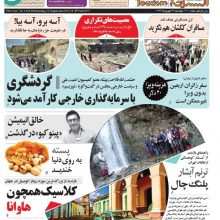 صفحه اول روزنامههای چهارشنبه ۲۲ شهریور ۹۶