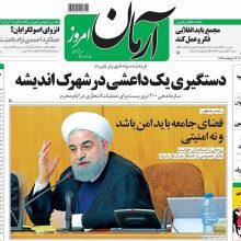 صفحه اول روزنامه های 5شنبه 23شهریور 96