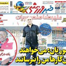 صفحه اول روزنامه های 3شنبه 28 شهریور 96
