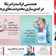 صفحه اول روزنامه های 4شنبه 29 شهریور 96