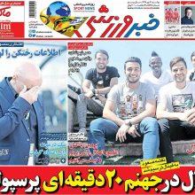 صفحه اول روزنامه های 2شنبه 3 مهر 96