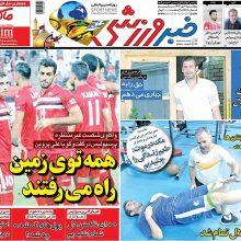 صفحه اول روزنامه های 5شنبه 6 مهر 96