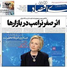 صفحه اول روزنامه های یکشنبه 23 مهر 96