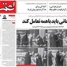 صفحه اول روزنامه های 2شنبه 24 مهر 1396
