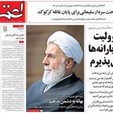 صفحه اول روزنامه های 4شنبه 26 مهر 1396