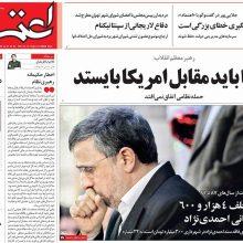 صفحه نخست روزنامه های 5شنبه 27 مهر 96