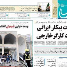 صفحه اول روزنامه های شنبه 29 مهر 96