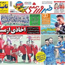 صفحه اول روزنامه های 3شنبه 2 آبان 1396