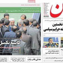 صفحه اول روزنامه های 2شنبه 8 آبان 1396