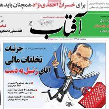 صفحه اول روزنامه های 3شنبه 9 آبان 1396