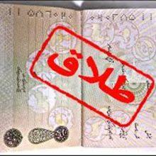سخنگوی سازمان ثبت احوال گفت: در سال گذشته ۱۶۶هزار و ۳۲۱ نفر طلاق گرفتند و میانگین طول مدت ازدواج در زمان طلاق نیز ۸،۷ سال بود. طلاق ایرانیها