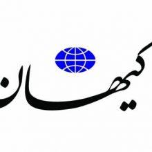 تیتر عجیب کیهان در اولین شماره پس از توقیف/ عکس