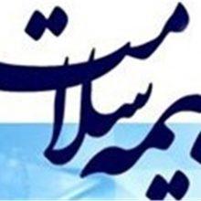 قائم مقام و مدیر کل وزارت بهداشت به دلایل پولی شدن دفترچه رایگان بیمه سلامت ایرانیان پرداخت.ایرج حریرچی در نشست پنجاه و چهارمین نشست خبری سخنگوی