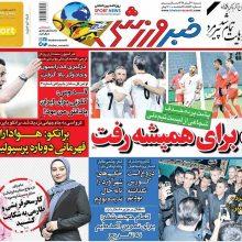 صفحه اول مطبوعات شنبه 20 آبان 96