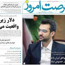 صفحه اول روزنامه های شنبه 4 آذر 96