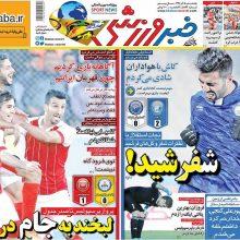 صفحه اول روزنامه های یکشنبه 5 آذر 96