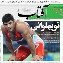 صفحه اول روزنامه های 3شنبه 7 آذر 96