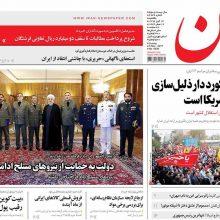 صفحه اول روزنامه های یکشنبه 14 آبان 96