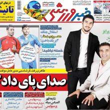 صفحه اول روزنامه های 2شنبه 15 آبان 1396