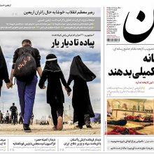صفحه اول روزنامه های 4شنبه 17 آبان 1396