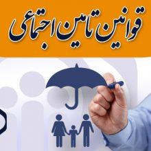 ماده ۶۵ قانون تأمیناجتماعی