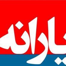 مهرداد بائوج لاهوتی عضو کمیسیون برنامه، بودجه و محاسبات مجلس شورای اسلامی با اشاره به لایحه بودجه سال ۹۷ و حذف یارانه نقدی پردرآمدها طبق این لایحه،