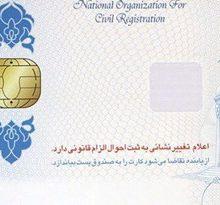 مدیرکل ثبتاحوال گیلان اظهار کرد: بر اساس قانون 38 ثبتاحوال که مصوبه مجلس شورای اسلامی است افراد بالای 15 سال باید برای دریافت کارت هوشمند ملی اقدام کنند.