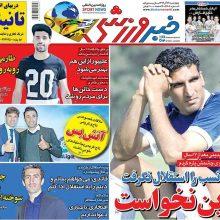 تصویر صفحه اول روزنامه های 4شنبه 22 آذر 96