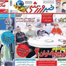 صفحه اول روزنامه های یکشنبه 26 آذر 96