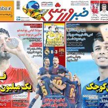 صفحه اول روزنامه های یکشنبه 3 دی 96