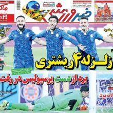 صفحه اول روزنامه های 2شنبه 4 دی 96