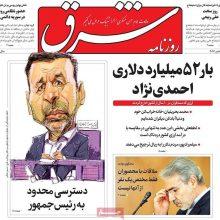 تصویر صفحه اول روزنامه های 4شنبه 6 دی 96