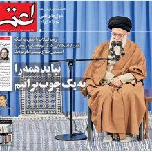 بازتاب بیانات رهبرانقلاب در صفحه اول مطبوعات 5شنبه 7 دی 96