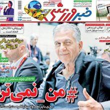 صفحه اول روزنامه های یکشنبه 12 آذر 96