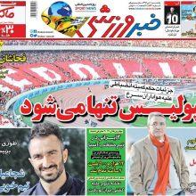 صفحه اول روزنامه های یکشنبه 10 دی 96