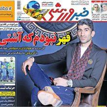 صفحه اول روزنامه های دوشنبه 13 آذر 96