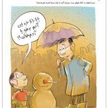 افزایش غلظت ریزگردها بار دیگر نفس اهواز را به شماره انداخته است. آدمبرفی . ثنا حسینپور این موضوع را دستمایه کارتون زیر در روزنامه «شرق» قرار داده است.