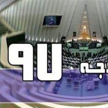 نمایندگان مجلس شورای اسلامی صبح امروز ( چهارشنبه 11 بهمن)در جریان بررسی لایحه بودجه 97 کل کشور، به کلیات لایحه بودجه ۹۷ رای مثبت داده و به تصویب رساندند.