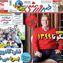 صفحه اول روزنامه های 5شنبه 21 دی 96